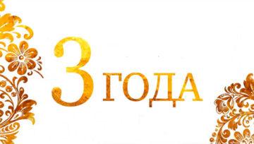 АРЕАЛ «Станочное оборудование» 3 года!